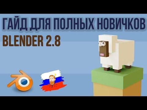 Blender 2.8 для АБСОЛЮТНЫХ новичков | Создаем овечку [1/2]