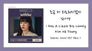 [ENG SUB] 김나영 (Kim Na Young) - 조금 더 외로워지겠지 (I Get A Little Bit Lonely) Search: WWW OST Lyrics/가사