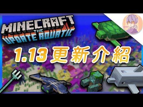 什麼??你竟然還不知道Minecraft1.13更新什麼?!那你就來對地方了|Minecraft1.13海洋大改版最全最詳細重點更新介紹!!