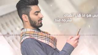 اغاني حصرية عمار مجبل وعدني - #Ammar Mjbeel-Wadny تحميل MP3