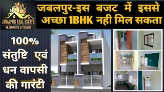 1 BHK House & Villa for Sale in Karmeta, Jabalpur