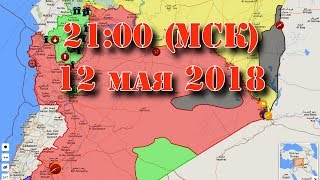 12 мая 2018. Военная обстановка в Сирии - обсуждаем итоги недели. Начало - в 21:00 (МСК).