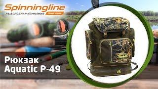 Aquatic р-49 рюкзак рыболовный
