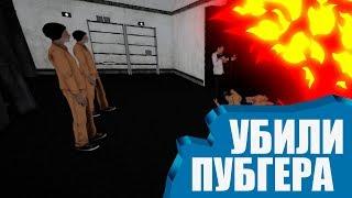 SCP: Secret Laboratory (13)    Убили пубгера