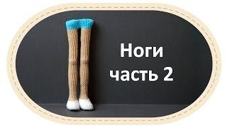 Каркасная кукла крючком, часть 2 (Ноги,  часть 2). DIY Crochet Doll, Part 1 (legs, Part 2).