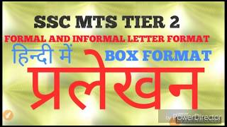 Ssc Mts Tier 2 Descriptive Paper