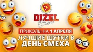 Лучшие приколы на 1 апреля - лучшие шутки в День смеха от Дизель шоу