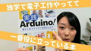 【Arduino】独学で電子工作やってて、一番役立っている本はこれ!