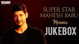★ Super Star ★ Mahesh Babu Melodies    Birthday Special Jukebox