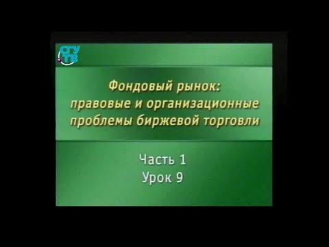 Урок 1.9. Порядок и условия эмиссии ценных бумаг на российском и международных рынках