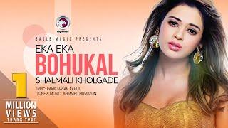 Eka Eka Bohukal (Video Song)   Shalmali Kholgade   Bangla New Song 2017   Full HD