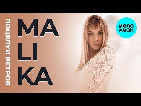 Malika Поцелуи ветров