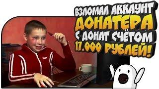 СЛИЛ АКК МЕГА ДОНАТЕРА С ДОНАТ СЧЕТОМ 17.000 РУБЛЕЙ!