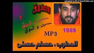 حسام حسنى حنين وشوق تحميل MP3