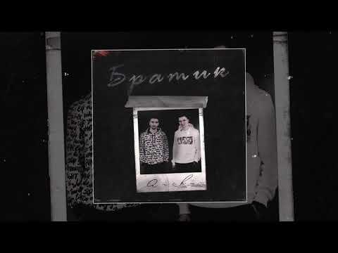 ARCHI - Братик (Официальная премьера трека)
