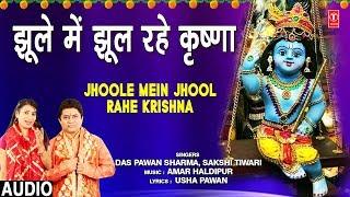 Jhoole Mein Jhool Rahe Krishna, DAS PAWAN SHARMA, SAKSHI TIWARI, Krishna Bhajan, Audio