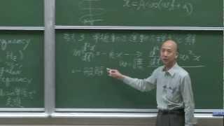京都大学全学共通科目「振動・波動論」前川覚教授第1回講義2012年4月13日
