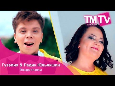 Гүзәлия & Радик Юльякшин - Яныңа агылам
