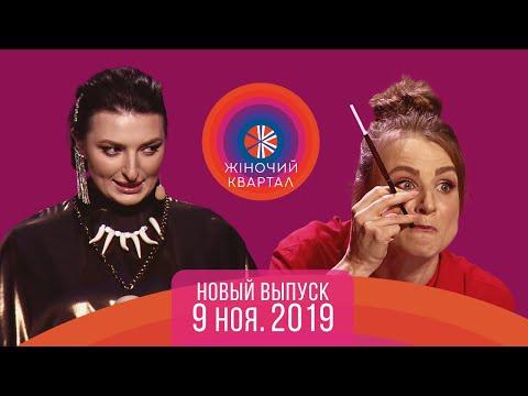 Полный выпуск Нового Женского Квартала 2019 от 9 ноября (видео)