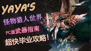 YAYA剧场【怪物猎人世界】PC版武器使用指南!超快毕业!!【魔物猎人】