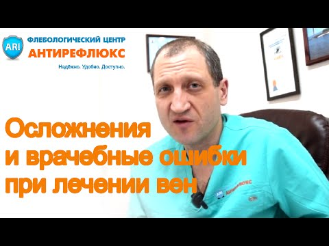 Осложнения и врачебные ошибки при лечении заболеваний вен