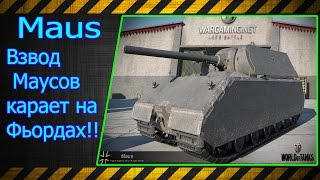 Maus.  Взвод Маусов карает на Фьордах!!! Лучшие бои World of Tanks