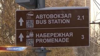 Трудности перевода в Новосибирске