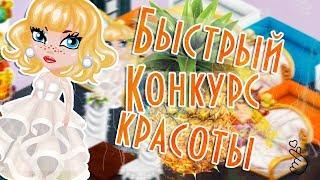 БЫСТРЫЙ КОНКУРС КРАСОТЫ/ШОУ/В АВАТАРИИ ИГРА АВАТАРИЯ