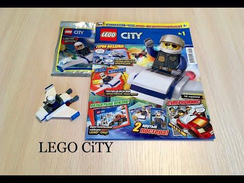 Журнал LEGO CiTY, с игрушкой