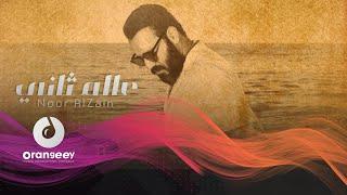استمعوا لاغنية الفنان نور الزين - عالم ثاني ( حصريا على اورنجي ) - 2020 - Noor al Zen -3alm Thane تحميل MP3