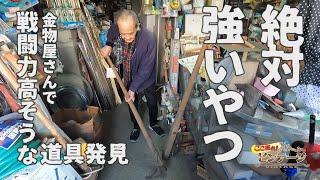 田中福金物店で強そうな道具発見!【ここ掘れ!ビンテージ】
