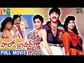 Hello Brother Telugu Full Movie | Nagarjuna | Soundarya | Ramya Krishna | Indian Video Guru