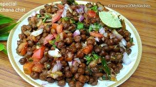 chana chaat recipe | ramadan 2021 | iftar recipe | kala chana chaat recipe hindi-chatpati chana chat