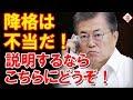 国連の安全保障に関する委員会で日本の輸出管理は不当だと猛アピール!その、おまゆう神経 世界が不要です