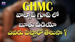 GHMC Corporators Whatsapp Groups Vulgar Videos Goes Viral | Vengal Rao Nagar TRS Corporator |
