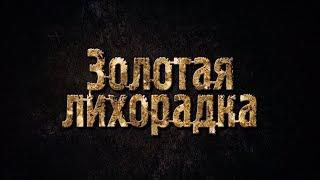 Золотые гуру | Золотая лихорадка | Discovery Channel