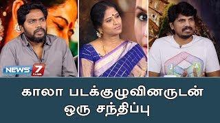 காலா படக்குழுவினருடன் ஒரு சந்திப்பு   Rajinikanth's kaala team interview   Super Housefull