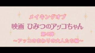 メイキングオブ「映画ひみつのアッコちゃん」第4弾~大人たち編