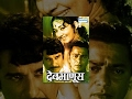 Dev Manus (1970) - Durga Khote - Ramesh Deo - Jayshree T - Nana Palsikar - Marathi Full Movie