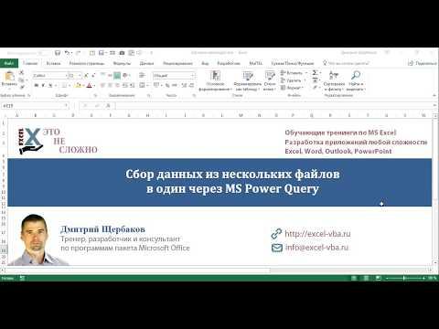 Объединение и суммирование файлов через PowerQuery