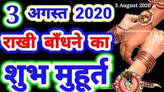 3 अगस्त 2020,सोमवार राखी बाँधने का शुभ मुहूर्त।।Rakhi Bandhne Ka Shubh Muhurt 3 August रक्षाबन्धन 🏵️