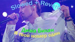 Дима Билан - Я твой номер один (Slowed + Reverb)