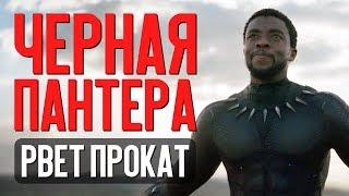 ЧЁРНАЯ ПАНТЕРА РВЁТ ПРОКАТ! (Новости кино)