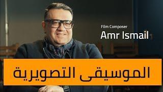 تحميل و مشاهدة الموسيقى التصويريه للأفلام - مع أ / عمرو اسماعيل MP3