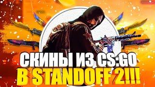 Скины взятые из CS:GO в Standoff 2! / Разработчики Standoff 2 взяли скины из CS:GO?!!