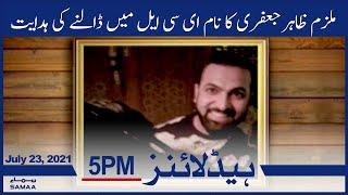 Samaa News Headlines 5pm   Mulzim Zahir Jafferi ka naam ECL mein daalne ki hidayat   SAMAA TV