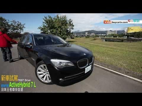新車500萬的 BMW 740LI 大型豪華房車 收購價只剩1/10  1.收購實況全記錄 2.車輛介紹