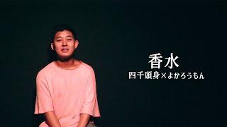 【動画】『香水』瑛人が「俺より全然いいわ」と太鼓判を押す ...