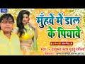 मुंहवे मे डाल के पियावे ! Super Hit Song 2020 ! Guddu Rangeela ! Bhojpuri New Gana 2020