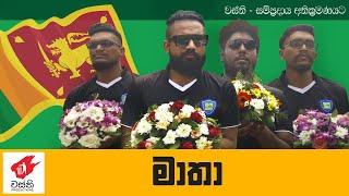 Sri Lanka Matha - Wasthi Productions